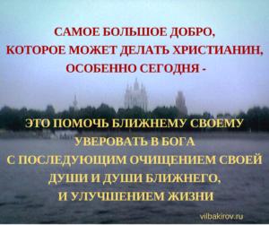 samoe-bolshoe-dobro-kotoroe-mozhet-delat-hristianin-osobenno-segodnya-eto-pomoshh-blizhnemu-svoemu-uverovat-v-boga-s-posleduyushhim-ochishheniem-svoej-dushi-i-dushi-blizhnego-i-uluchshenii-zhizni