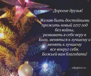dorogie-druzya-zhelayu-byt-dostojnymi-prozhit-novyj-2017-god-bez-vojny-razvivat-v-sebe-veru-v-boga-menyatsya-k-luchshemu-i-menyat-k-luchshemu-vse-vokrug-sebya-bozhej-vam-blagodati