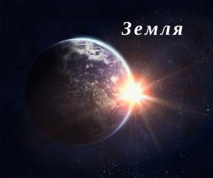 zemlya