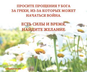 prosite-proshheniya-u-boga-za-grehi-iz-za-kotoryh-mozhet-nachatsya-vojna-est-sily-i-vremya-najdite-zhelanie-1