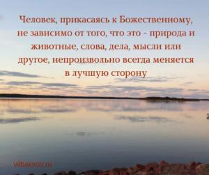 chelovek-prikasayas-k-bozhestvennomu