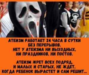 Ateizm-rabotaet-24