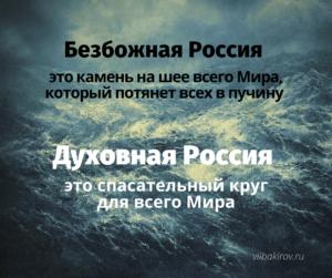 Bezbozhnaya-Rossiya-
