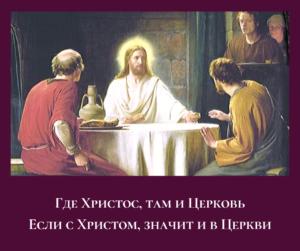 Gde-Hristos-tam-i-TSerkov-Esli-ty-s-Hristom-znachit-ty-i-v-TSerkvi