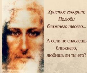 Христос говорит- полюби ближнего твоего.. Если ближнего не спасаешь, то и не любишь...