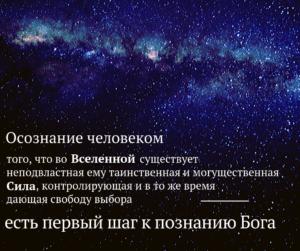 Pervyj-shag-k-poznaniyu-Boga