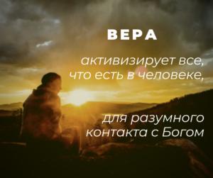 Vera-aktiviziruet-vse-chto-est-v-cheloveke-dlya-razumnogo-kontakta-s-Bogom