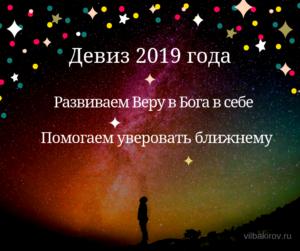 девиз 2019