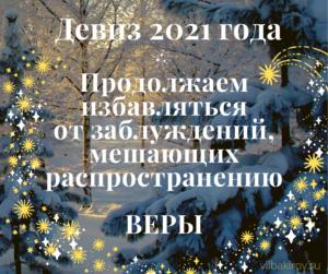 deviz-2021-goda
