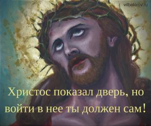 Христос показал дверь, но войти в нее ты должен сам! (1)